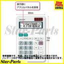 小型電卓 EL−772JX 12桁 EL-772JX シャープ