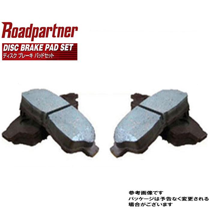 フロント用 ブレーキパッド 日産 キャラバン ARME24用 ロードパートナー 1P1B-33-28Z | Roadpartner pad 交换 ブレーキ ディスクパッド 整备 车用 パット パッド AY040-NS827 相当 ディスクブレーキパッド