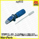 フルードテスタ(尿素水対応タイプ) AG602 KTC(京都機械工具)