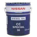 CCスペシャル ディーゼルエンジンオイル KLBC0-30002 20L日産モーターオイル 粘度30