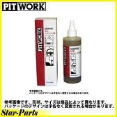 日産純正 PITWORK ピットワーク エンジンオイル添加剤 NC81オイルシーリング剤 300ml KA150-30090