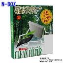 PMCエアコンフィルター ホンダ N-BOX JF3用 PC...