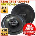 スピーカー パイオニア 13cm TS-G1320F ウーファー バランスドーム ツイーター内蔵 25