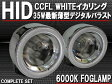 CCFLイカリング+HIDプロジェクターフォグ バラスト・本体完全セット10P27May16