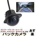 バックカメラ リアビューカメラ CMD丸型 車載用 ナイトビ...