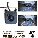 ナイトビジョン・カメラ CMD角型 車載用 フロントビュー ...
