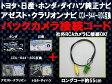 ショッピングバック クラリオン CCA-644-500互換 ホンダギャザズディーラーオプションナビ対応バックカメラ端子532P15May16