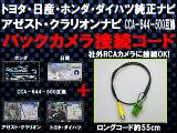 クラリオン CCA-644-500互換 ホンダギャザズディーラーオプションナビ対応バックカメラ端子