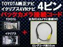トヨタ純正 ナビ イクリプス 社外 バックカメラ 端子 ケーブル(社外カメラ接続可能)