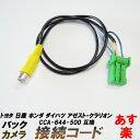 ケーブル コード コネクター 端子 クラリオン CCA-64...