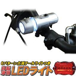 <strong>自転車</strong>用 LEDライト 後部フラッシュライト付き 点灯・点滅パターン切替機能搭載 尾灯 前照灯 赤色灯 フロント・<strong>テールランプ</strong>【あす楽 在庫処分】