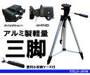 三脚 アルミ製 軽量 クイックシュー 3D雲台 一眼 コンパクトカメラ ビデオカメラ 収納ケース付属 WT-330A【在庫限り】【あす楽】
