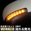 スイフト ハスラー ワゴンR アルト フレアクロスオーバー フレア キャロル LED ウインカー シーケンシャル 流れる ドアミラー 方向指示..