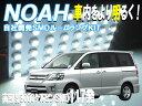 ルームランプ ノア NOAH 60系 ルームライト LED 室内灯 車内照明 セット【白色SMD117発】【あす楽】