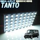 ルームランプ タント LA600S LA610S LED 室内灯 ルームライト 車内照明 電球 バルブ セット【白色SMD90発】【あす楽】