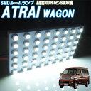 ルームランプ アトレー ワゴン S321G S331G S320G S330G S320系 ルームライト LED 室内灯 車内照明 電球 バルブ セット【白色SMD60発】【あす楽対応】