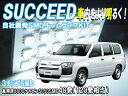 【SMD240発相当】サクシード NCP160V NCP165V ルームランプ セット 室内灯 車内照明 10P01Oct16