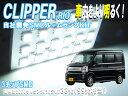 【あす楽】【SMD99発相当】NV100 クリッパー リオ DR17W ルームランプ セット LED室内灯 車内照明 10P03Dec16