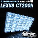 ルームランプ レクサス CT200h FLUX-LED40発 ルームライト セット 室内灯 車内照明 電球 バルブ