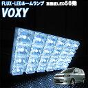 ルームランプ ヴォクシー ボクシー VOXY 60系 FLUX-LED56発 ルームライト 室内灯 車内照明 セット 電球 バルブ【あす楽】