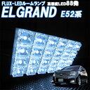 ルームランプ エルグランド E52系 TE52 TNE52 PE52 PNE52 FLUX-LED ルームライト 88発 室内灯 車内照明 セット 電球 バルブ【あす楽】