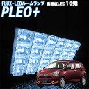 ルームランプ プレオプラス PLEO+ プレオ プラス LA350F LA360F FLUX LED 16発 ルームライト 室内灯 車内照明 電球 バルブ セット