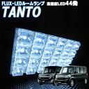 ルームランプ タント カスタム LA600S LA610S FLUX-LED 44発 室内灯 ルームライト 車内照明 電球 バルブ セット【あす楽】