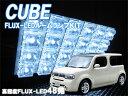 【あす楽】キューブ Z12 LED48発 ルームランプ セット 室内灯 車内照明