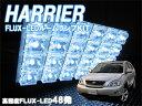 ルームランプ ハリアー 30系 LED 48発 ルームライト 室内灯 車内照明 セット【あす楽】