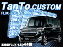 ルームランプ タント カスタム LA600S LA610S LED 44発 室内灯 ルームライト 車内照明 セット【あす楽】