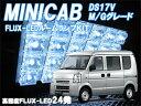 【あす楽】ミニキャブ バン DS17V (M/Gグレード) LED24発 ルームランプ セット 室内灯 車内照明