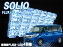 ルームランプ【あす楽】ソリオ MA26S MA36S LED48発 セット トランク・ナンバー付き 室内灯 車内照明