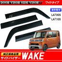 【サイドバイザー】【あす楽】WAKE ウェイク専用 LA700S・LA710S【ドアバイザー】高品質純正規格 ワイド