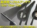 【あす楽】【ヤマトDM便対応】ヘリカル ショートアンテナ 10cm 16cm 18cm 2本まで同梱可能!