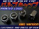 AMG ロゴエアキャップ バルブキャップ 4個セット ベンツ タイヤ ホイール