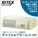 RITEX チャイム&アラーム R-185接続可能なセンサーライトと併せて自宅等の防犯に 防犯グッズ02P05Nov16