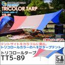 DOPPELGANGEROUTDOOR(R)トリコロールタープTT5-89テントサイトをカラフルに演出トリコロールカラーのヘキサタープテントカラフル、かつクラシックなカラーリング