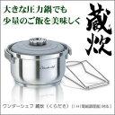 ワンダーシェフ 蔵炊(くらだき)蔵炊(くらだき)は、ワンダーシェフの圧力鍋、3L以上のサイズの製品でご使用できます。IH(電磁調理器)対応【宅配便/メール便不可】【W】02P06Aug16