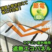 エアコン室外機用 遮熱エコパネル遮熱4層構造で直射日光を反射して温度上昇を抑える電気料金の節約!省エネ対策に!取り付け方はとても簡単【宅配便/メール便不可】【W】02P06Aug16
