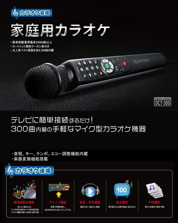 カラオケマイク カラオケ道場 DCT-300お...の紹介画像2