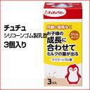 ☆チュチュシリコーンゴム製乳首3コ 4973210990699スリムタイプの哺乳瓶に。吸う力でミルクが出る量を調節できるため、月齢問わず使えます02P05Nov16