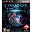 新品PS3 バイオハザード リベレーションズ アンベールド エディション