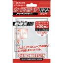 新品カードサプライ カードスリーブ アーケードカードサイズ ウルトラハード クリア(サイズ:インナースリーブ59mm×83mm 20枚入 アウタースリーブ61mm×85mm 20枚入)