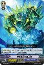 【中古】カードファイト!! ヴァンガード 輝石鉱山の巨人兵 【BT08/086 C】 蒼嵐艦隊 シングルカード
