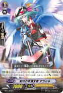 【中古】カードファイト!! ヴァンガード 刻印の守護天使 アラバキ 【BT11/046 C】 エンジェルフェザー 封竜解放 シングルカード