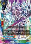 【中古】フューチャーカード バディファイト 輝晶竜 ベルモット 【X-BT01/0106 並】 スタードラゴンワールド Reborn of Satan シングルカード