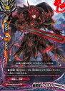 【中古】フューチャーカード バディファイト 幽魔騎士 ラスティ 【H-BT04/0066 上】 ダークネスドラゴンワールド ミカド・エボリューション シングルカード