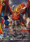 【中古】フューチャーカード バディファイト 忠竜 フレアファング・ドラゴン 【X2-SP/0018 超ガチレア】 ドラゴンワールド ファイナル番長 シングルカード