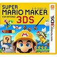 【新品・ご予約】12/1発売 3DS スーパーマリオメーカー for ニンテンドー3DS