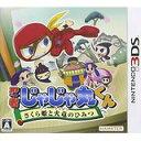 【中古】3DS 忍者じゃじゃ丸くん さくら姫と火竜のひみつ